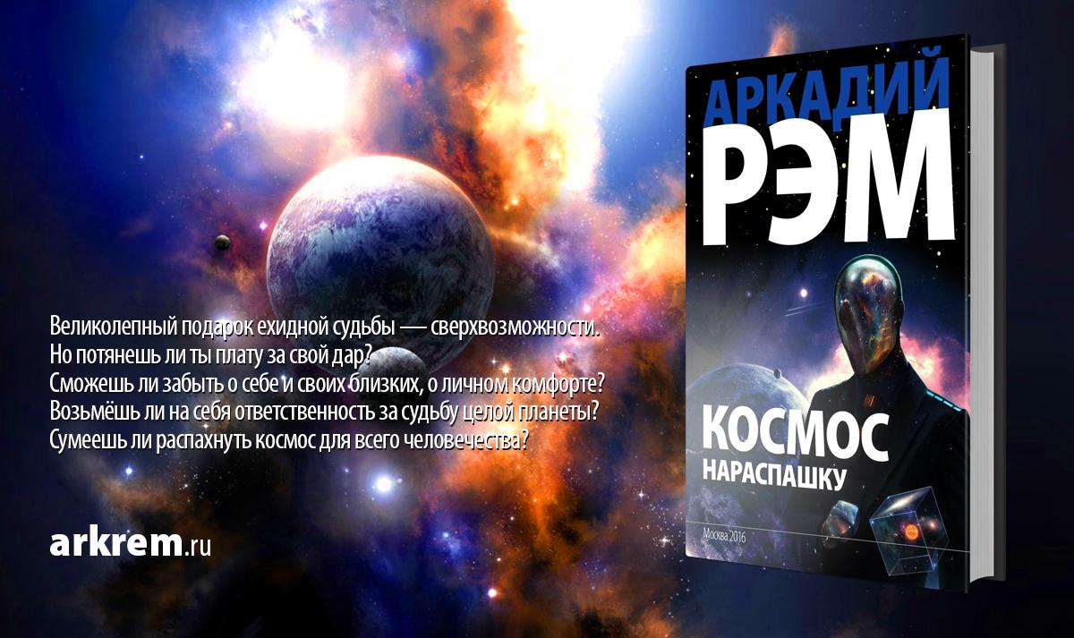 Аркадий Рэм
